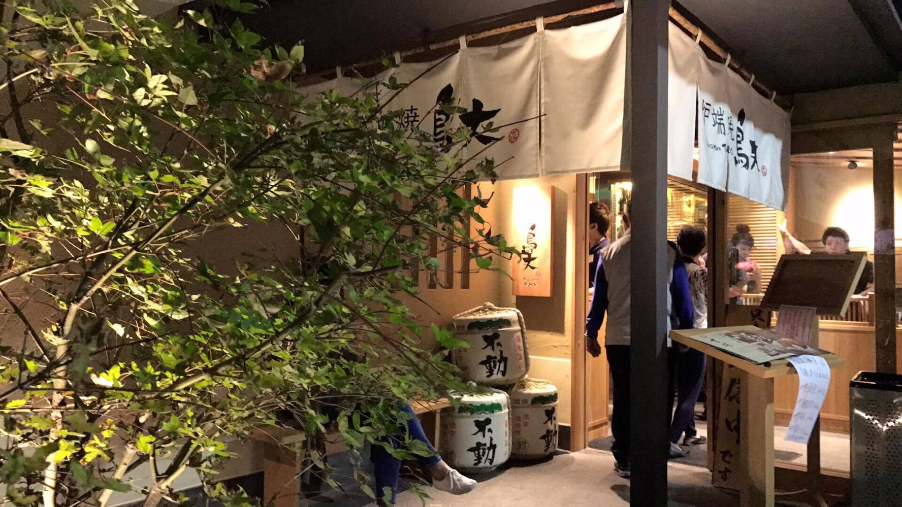 日本 觀光 千葉 日本酒 鍋店 不動 鳥丈