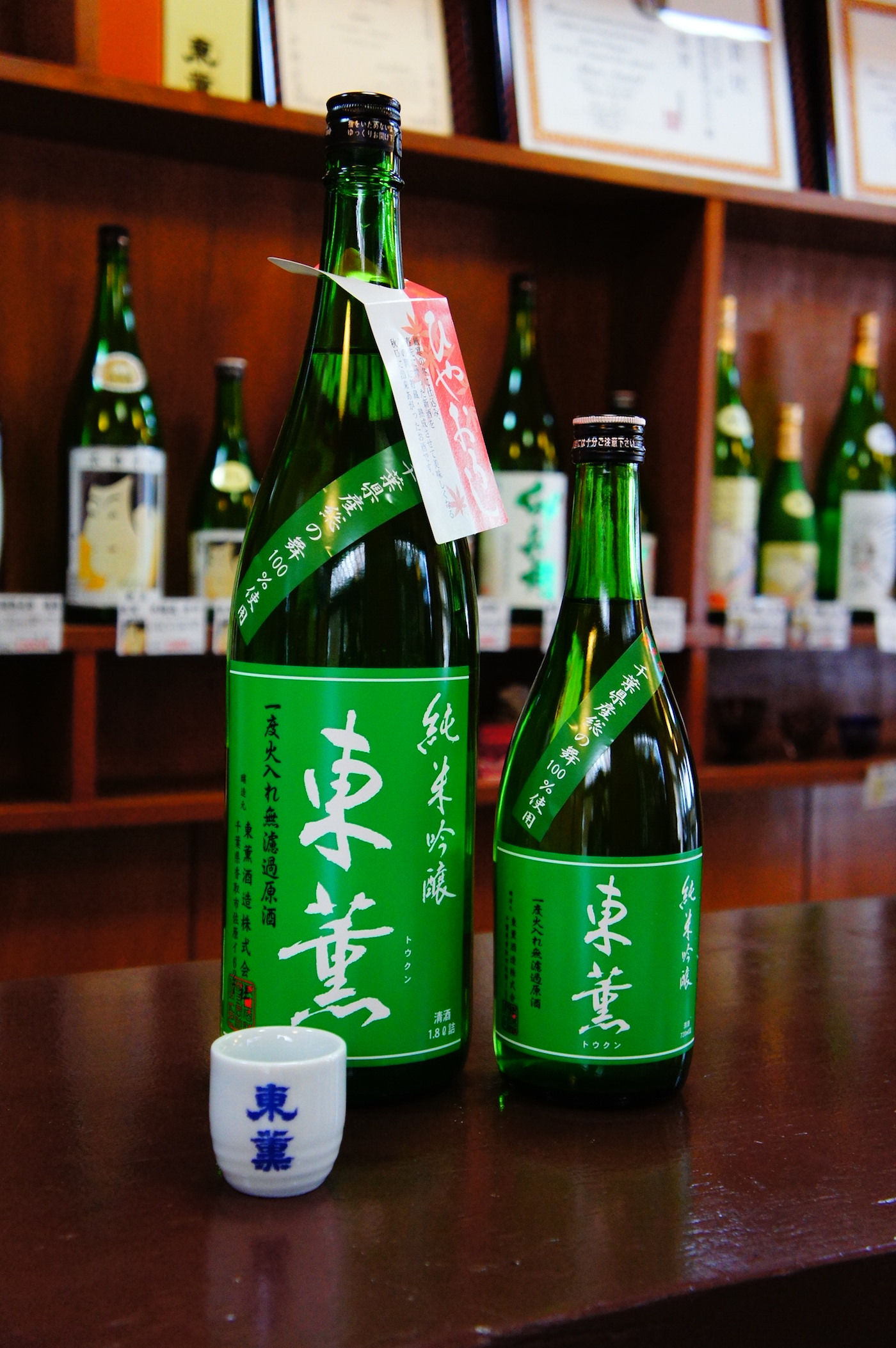 千葉県 日本酒 佐原 ひやおろし