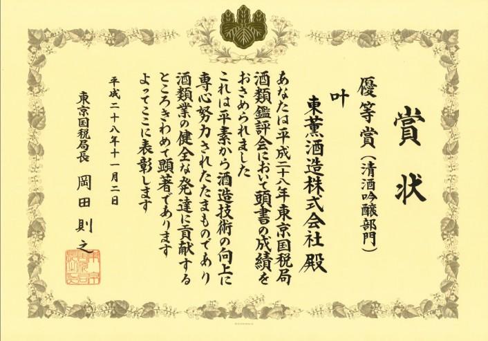 東薫酒造 千葉県 日本酒